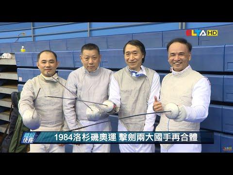 【36年前打進奧運!】台灣四大劍客再合體 為七百小劍客加油!/愛爾達電視20200810