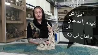 آموزش قیمه بادمجان سنتی خانگی توسط پروانه جوادی همراه با یک فوت کوزه گری جا افتاده شدن خورشت