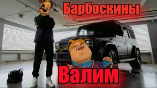 Барбоскины - Валим (Нурминский)