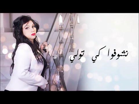 Cheba Sabrine - Nsit belli Rebbi kayen (Official video)