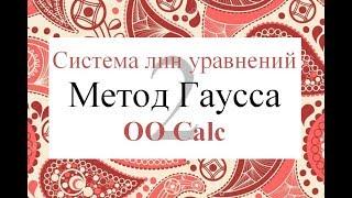 2 Метод Гаусса в Calc Excel Решение системы линейных уравнений СЛАУ