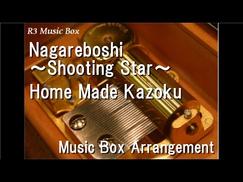 Nagareboshi ~Shooting Star~/Home Made Kazoku [Music Box] (Anime