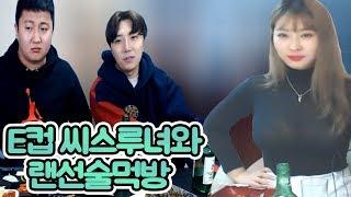 [합방]E컵 씨스루녀와 랜선 술먹방중.. 용느와 싸우는 그녀!?ㅣ용느X기훈X자몽 2018.02.06
