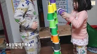 심심할때진짜놀이 : 플레이스타트 시흥