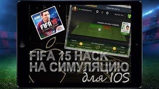 FIFA 15 IOS HACK SIMULATION | ВЗЛОМ СИМУЛЯЦИИ В ULTIMATE TEAM(http://youtu.be/Rxx7HGXv_Lc — предыдущее видео. http://vk.com/iFIFA15 — лучшее сообщество о FIFA 15 для мобильных устройств. Назван..., 2014-09-26T16:46:22.000Z)