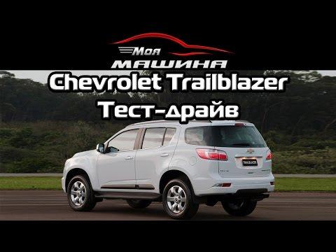 Chevrolet Trailblazer Тест драйв, обзор