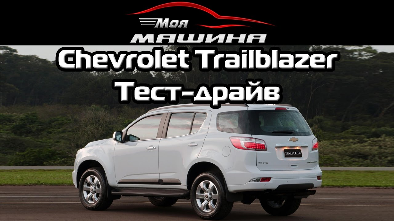 Chevrolet TrailBlazer - Ремонт диагностика и обслуживание в Шеви .