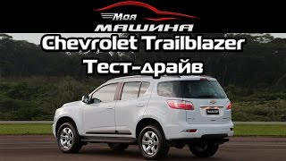 Chevrolet Trailblazer - Тест драйв, обзор