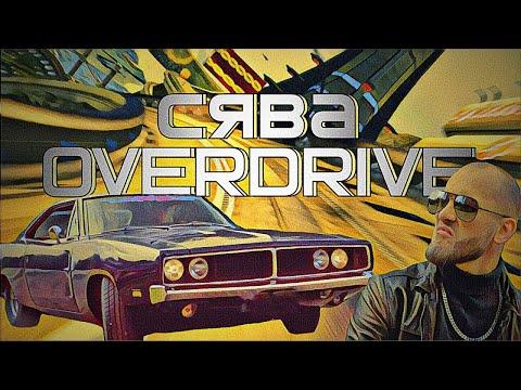 Смотреть клип Сява - Overdrive
