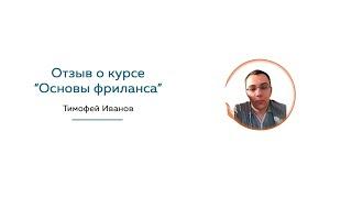 Отзыв Тимофей Иванов