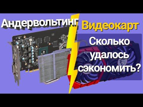 Андервольтинг. Снижение потребления видеокарт и их температуры на примере AMD RX 570