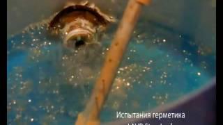 Лабораторные испытания герметика радиатора LAVR Stop Leak SD