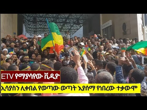 Ethiopia: Zehabesha Breaking News July 25, 2018 from YouTube · Duration:  15 minutes 38 seconds