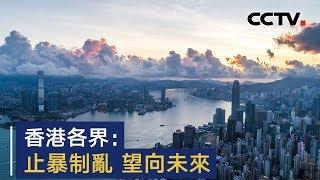 香港各界:止暴制乱 望向未来 | CCTV