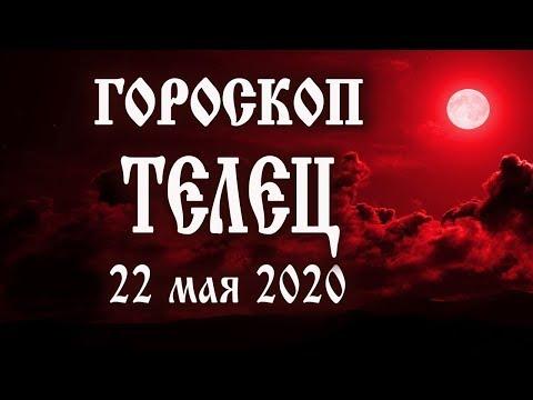 Гороскоп на новолуние 22 мая 2020 года Телец ♉ Что нам готовит рождающаяся Луна