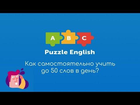 Как самостоятельно учить до 50 слов в день? Вебинар Puzzle English
