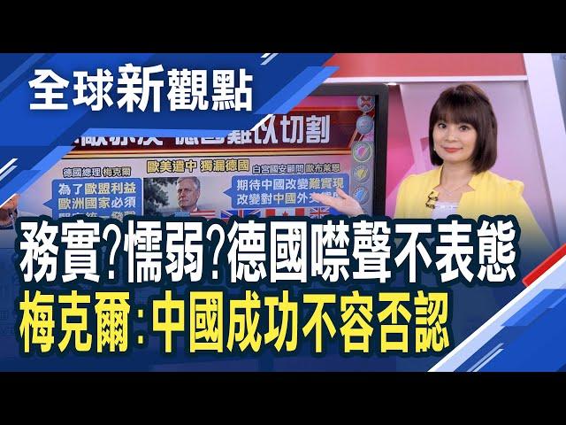 德國默許香港版國安法?梅克爾避談「跟進制裁中國」:與北京保持對話!美歐關係再掀波瀾?梅克爾:
