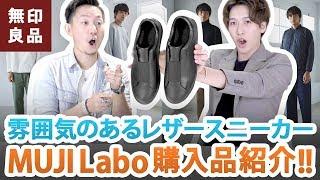 無印良品で一目惚れ!?雰囲気のあるMUJI Laboレザースニーカーご紹介!!