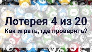 Гос.лотерея 4 из 20. Как играть? Как проверить билет? Как выиграть?