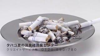 中古物件を探していると、とても気に入った物件を見つけた!でもタバコ...