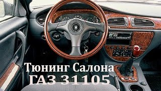 Тюнинг и доработка ГАЗ-31105 своими руками: фото и видео