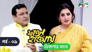 ফাগুন হাওয়ায় বিপাশার সাথে Tauquir Ahmed | Fagun Haway | Channel i TV