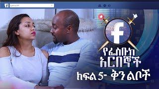 የፌስቡክ አርበኞች ክፍል 05 ቅን ልቦች - Ye Facebook Arbegnoch | Episode 05 - Kin Liboch