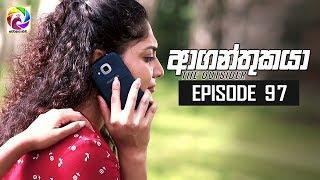 Aaganthukaya Episode 97|| 01st August 2019 Thumbnail