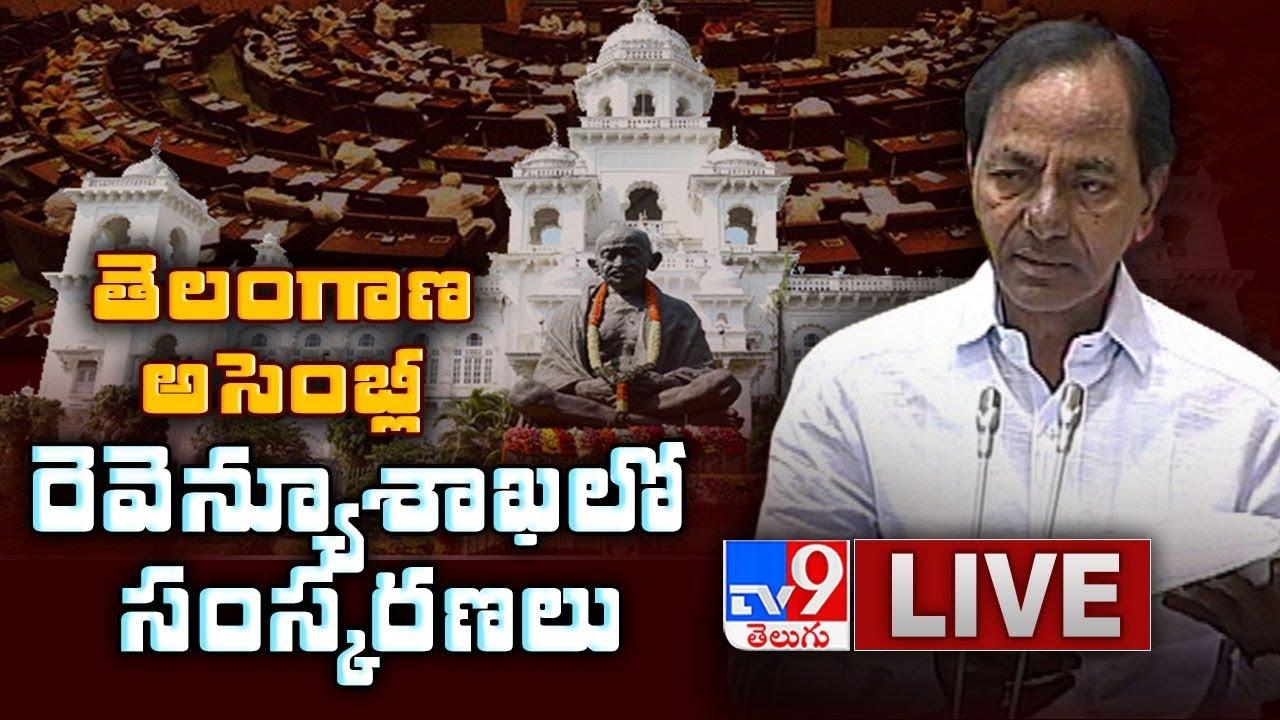 Telangana Assembly LIVE || Monsoon Session 2020 - TV9