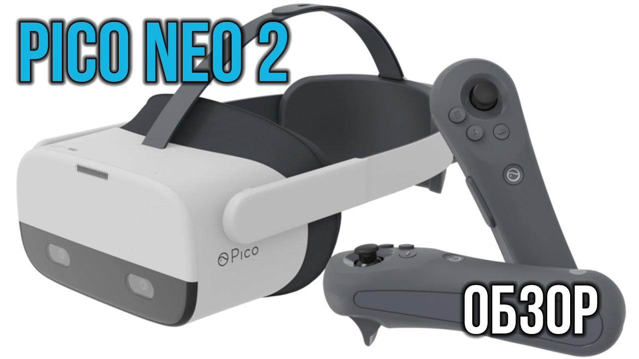 Обзор Pico Neo 2 - Автономный Шлем с Магнитным Трекингом