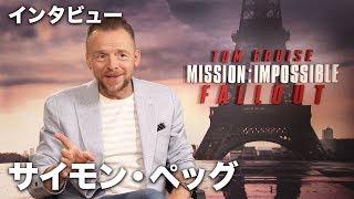 ベンジー役のサイモン・ペッグが取材に応じ、シリーズの第6弾『ミッショ...
