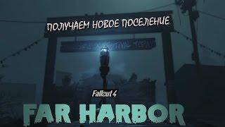 Fallout 4 Far Harbor Получаем Новое Поселение на Острове