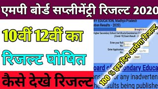 mp board supplementary result 2020 || mp board class 10 12th supplementary ka result kab aayega |