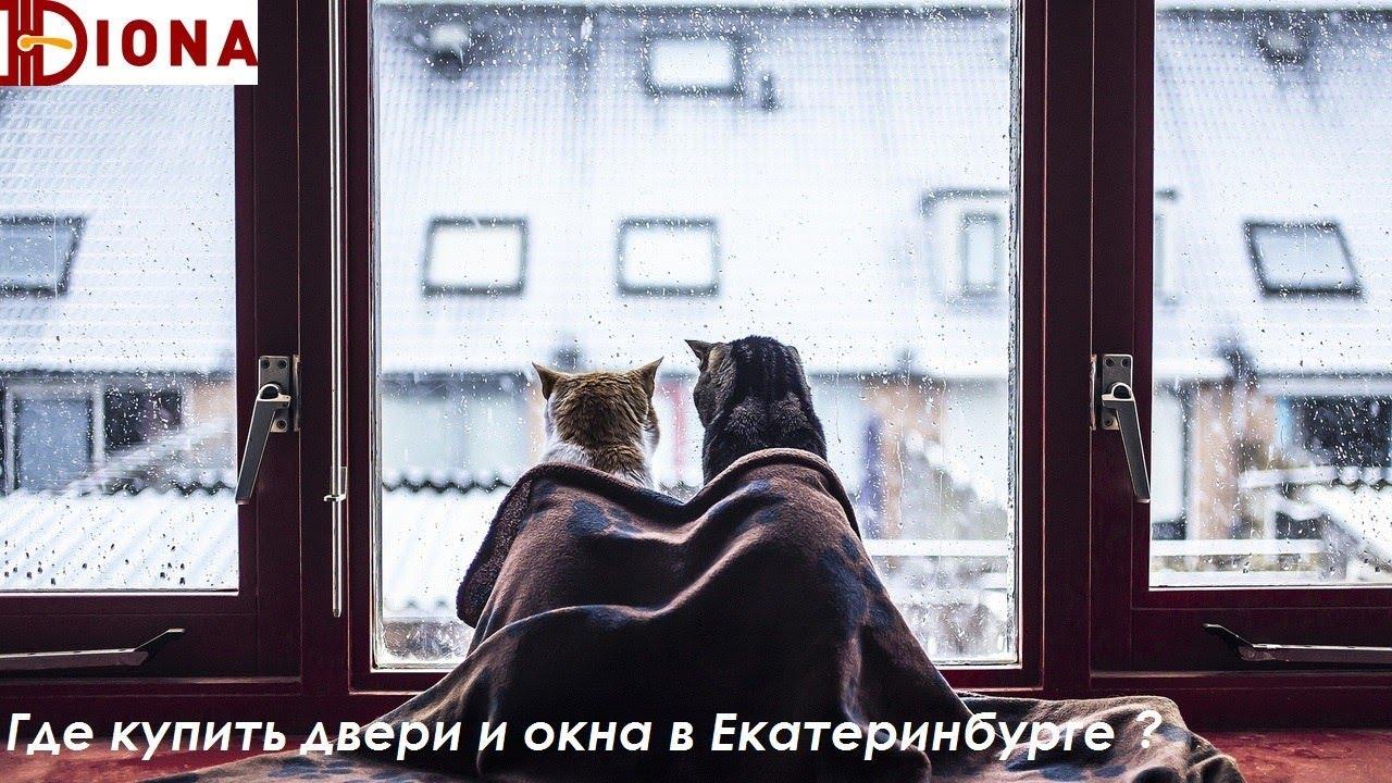 Пластиковые окна в Кирове цены - YouTube