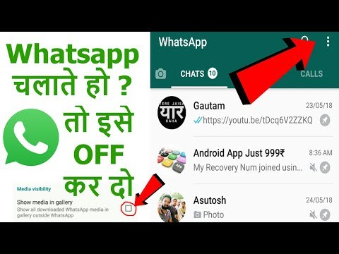 Whatsapp new feature for Media Visibility | Hide your media from Gallery | Whatsapp new update