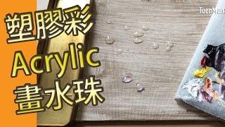 塑膠彩Acrylic畫水珠(塑膠彩教學班) @屯門畫室