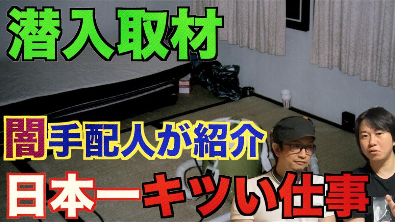 【闇バイト】闇の手配人が紹介⁉︎日本一キツイ仕事とは?【潜入取材】