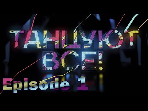 «Everybody dance!». Episode 1