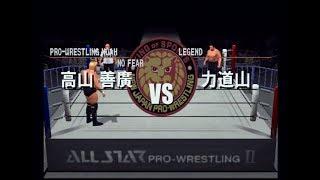 オールスタープロレスリング2 帝王VS日本プロレス界の父 夢の対決 高山...