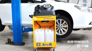 КС-119М Установка для замены жидкости в АКПП (с промывкой)