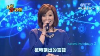 精華歌曲(台灣好歌聲) 1