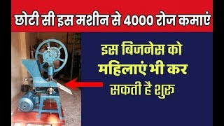 घर से हो जाएगा शुरू | best business ideas with small investment