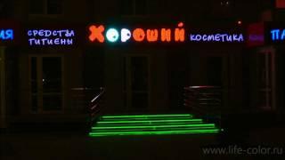 Рекламная вывеска магазина. Подсветка ступеней(Компания «Жизнь цвета» работает в сфере динамического полноцветного и управляемого светодиодного освещен..., 2012-02-07T14:55:04.000Z)