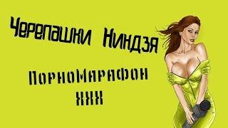 ПорноМарафон - Черепашки ниндзя [18+]