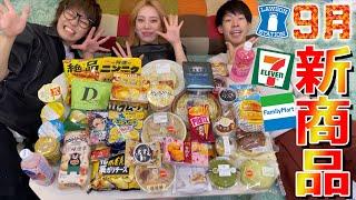 【新商品】9月のコンビニ新商品を大量に紹介!!!【タナカガ】