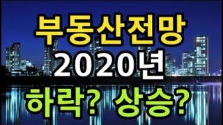 2020년 부동산 전망 - 전국 주택시장 동향 분석