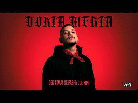 Khay Be - Den Eimai Se Fash ft. Lil Koni | Official Audio Release
