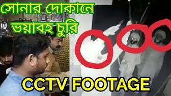 গলসির সোনার দোকানে ভয়াবহ চুরি | CCTV ফুটেজ | BURDWAN YOUTUBE NEWS CHANEL - GALSI BARTA