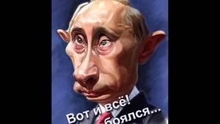 видео Народная любовь и ненависть к Путину в карикатурах, комиксах, шаржах и фотожабах