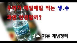 매일매일 마시는 생수, 과연 안전할까요?(생수 개념정리…
